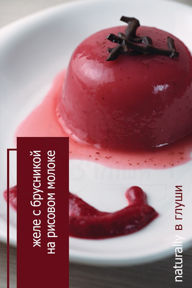 Десерт с брусникой и растительным молоком на желатине | Блог Naturally в глуши