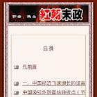 《中共末政》 icon