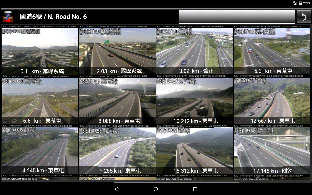 Cameras Taiwan - Traffic cams- screenshot
