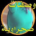 وصفات صحراوية لزيادة الوزن في أسبوع icon
