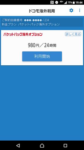 u30c9u30b3u30e2u6d77u5916u5229u7528 4.2.0 PC u7528 1