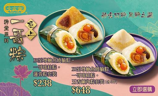 2021-Rice Dumpling-online-banner-2_BBS-760x460px.jpg