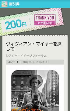 ミューぽん 2016年版 美術館割引 クーポンのおすすめ画像4