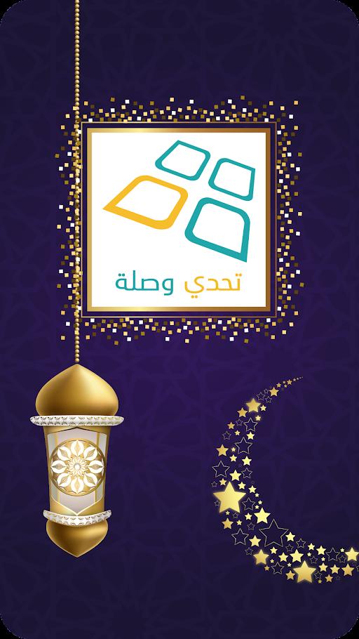 Tahadi Wasla - u062au062du062fu064a u0648u0635u0644u0629 APK 5.0.4 screenshots 1