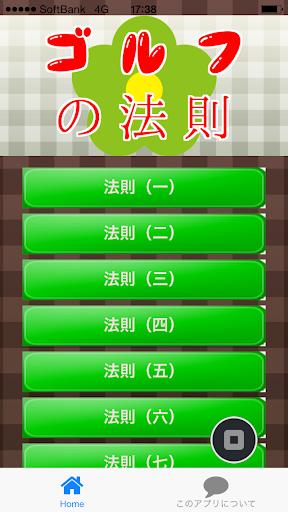 ゴルフの法則クイズ ~ボキャブラリーが学べる無料アプリ~