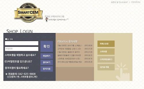 스마트쌤 고객관리프로그램(SmartCEM)- screenshot thumbnail