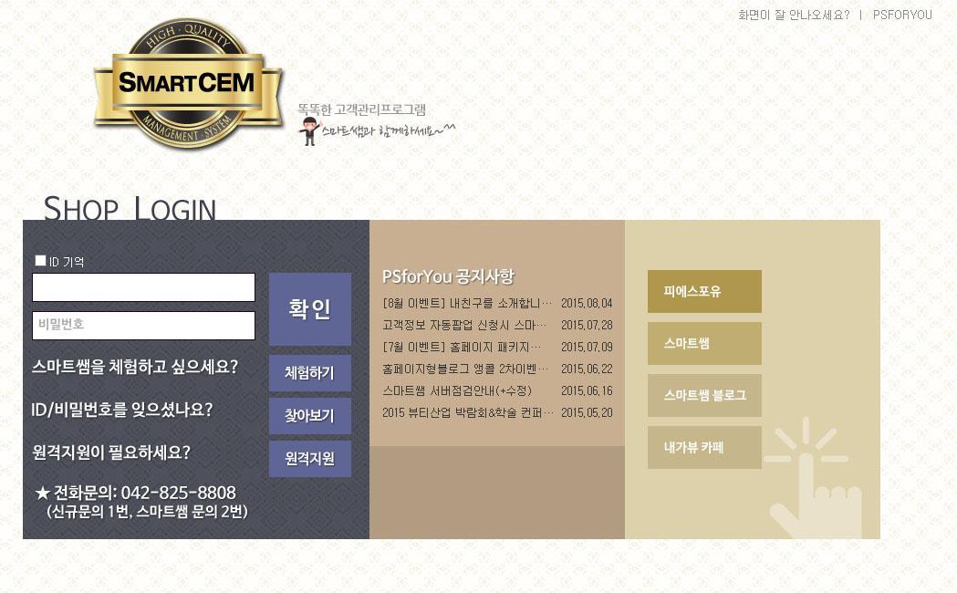 스마트쌤 고객관리프로그램(SmartCEM)- screenshot