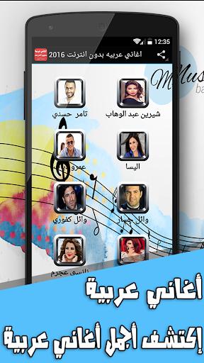 اغاني عربيه بدون انترنت 2016