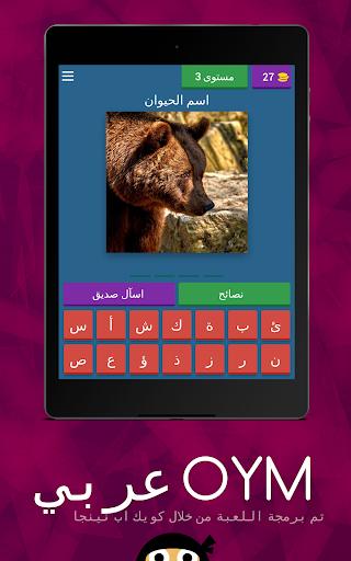 OYM عربي screenshot 11