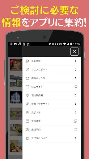 玩免費遊戲APP|下載ル・サンク東京森下の最新情報をいち早くチェック! app不用錢|硬是要APP