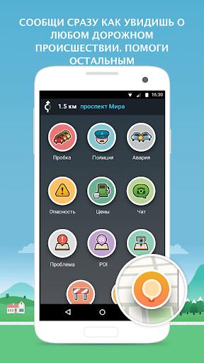 Waze - Навигатор с пробками скачать на планшет Андроид