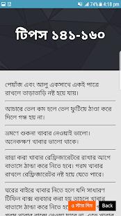 রান্নাঘরের ২২২ টি টিপস - Kitchen Tips Bangla - náhled