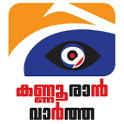Kannuran Vartha icon