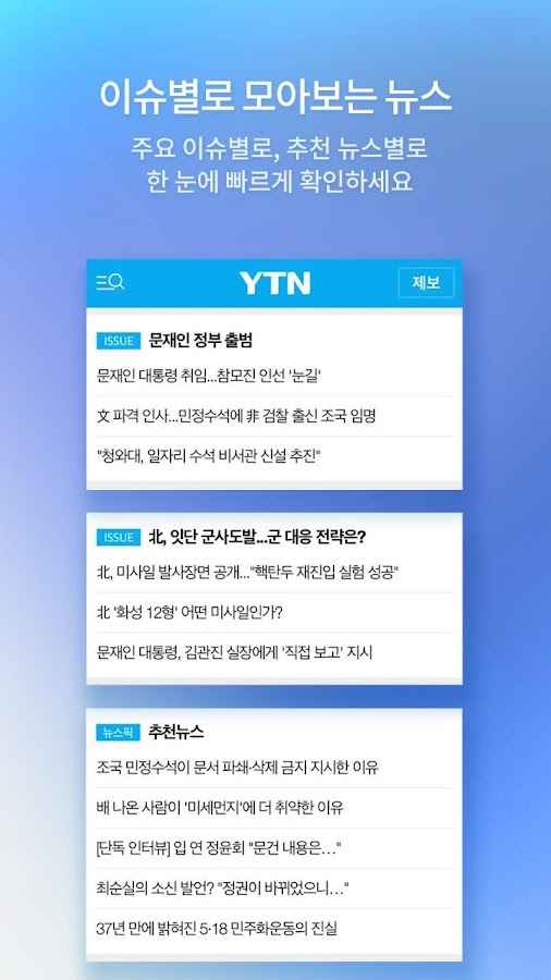 YTN for Phone- screenshot