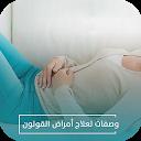 علاج أمراض القولون   امراض القولون وعلاجها APK