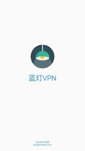 蓝灯VPN