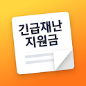 3차 긴급재난지원금 사용안내서 - 대상 확인, 신청 방법, 지급 기준, 긴급 재난지원금 icon