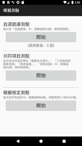 丙級題庫 screenshot 6