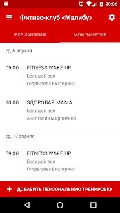 Малибу фитнес клуб - náhled
