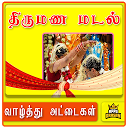 Wedding Photo Frames Marriage Wishes Tamil Editor APK