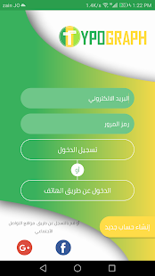 Download تايبوغراف For PC Windows and Mac apk screenshot 2