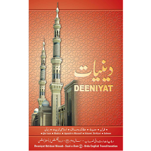 Deeniyat 2 Year Urdu - English 1.0