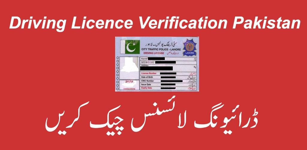Download Driving Licence Verification Pakistan APK latest