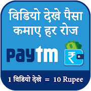 Watch Video:Earn Cash, Watch & Share Video