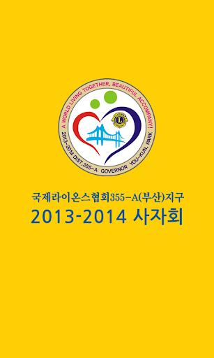 2013-2014 사자회