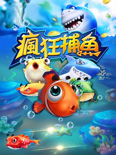 街機瘋狂捕魚 經典遊戲新玩法