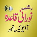 Aasan Noorani Qaida with Audio, Offline icon
