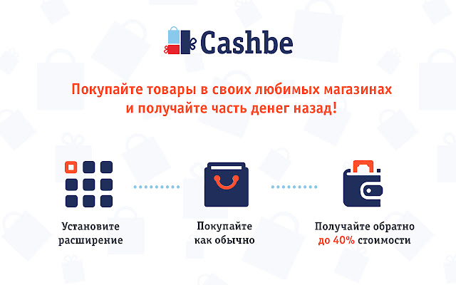 Cashbe - лучший кэшбэк сервис