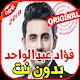 أغاني فؤاد عبدالواحد بدون نت 2019 Fouad Abdulwahed Download for PC Windows 10/8/7