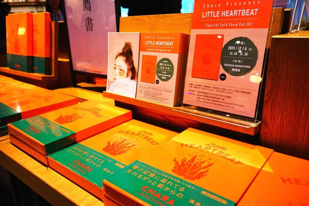 【迷迷現場】 CHARA 攜繪本《LITTLE HEARTBEAT》 來台  盼讀者從中得到勇氣
