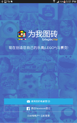 创造乐高 LEGO® 拼图应用程序 - brixpix.me