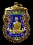 เหรียญเลื่อนสมณศักดิ์หลวงพ่อรวย เนื้อเงินลงยาน้ำเงิน ปี59 พร้อมเลี่ยมทองหนาๆ %สูง สวยมากๆ