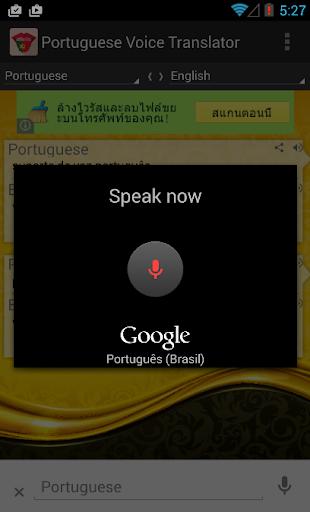 ポルトガル語音声翻訳します
