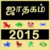 tamil astrology 2015