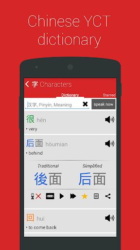 新汉语水平考试 YCT1 PRO