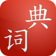 Cdian - Chinese Dictionary