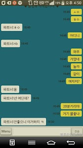 클럽톡:클럽마니아들의 자유로운 채팅,미팅 데이트 만남 screenshot 3