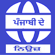 Punjabi News All Newspapers Punjab