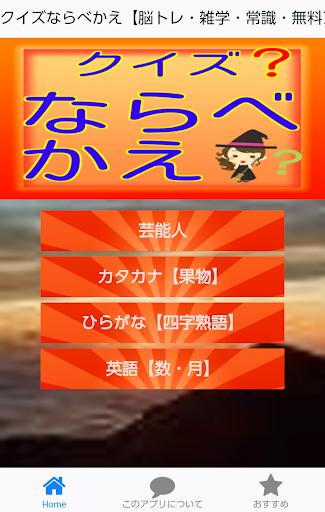 クイズならべかえ【脳トレ・雑学・常識・無料アプリ】
