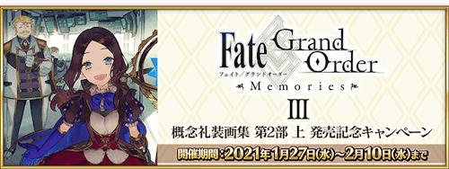 FGOメモリーズ3発売記念キャンペーン