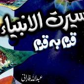 Seerat-ul-Anbiya
