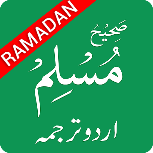遊戲App|Sahih Muslim Hadiths in Urdu LOGO-3C達人阿輝的APP