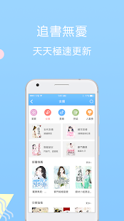 趣閱讀 - 小說專區 - Apps on Google Play