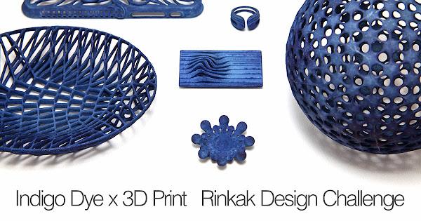 藍染×3Dプリント Rinkakデザインチャレンジ