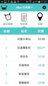 東華校車 screenshot 3