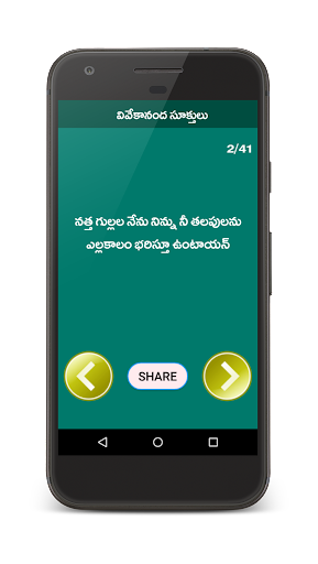 Telugu Kavithalu Telugu Poetry 1.8 screenshots 6